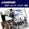 【厚生労働省委託事業】海外体験を生かした就職支援セミナー開催のお知らせ(大阪:2/